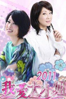 我愛大小姐2011