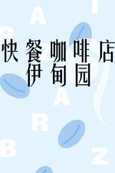 快餐咖啡店伊甸園2012