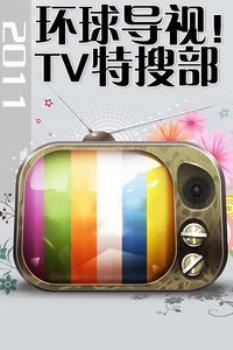 環球導視!TV特搜部2011