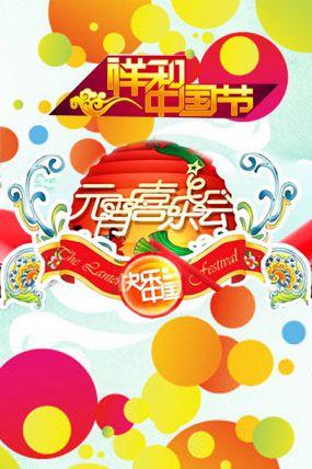 湖南卫视元宵喜乐会2011