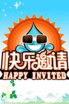 快樂邀請2011