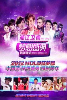 浙江衛視2011-2012夢想盛典跨年晚會