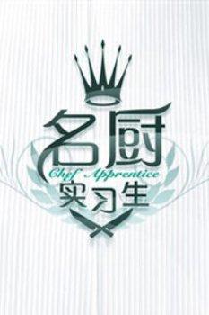 名廚實習生2011