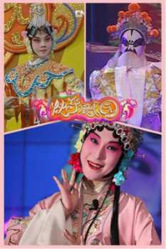 快樂戲園2012 海報