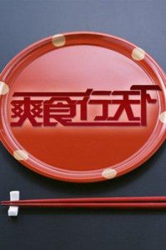 爽食行天下2012