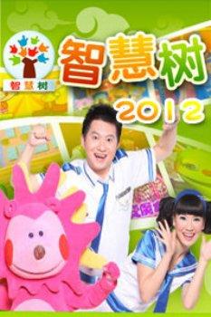 智慧树2012