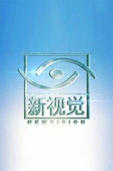 新视觉2012