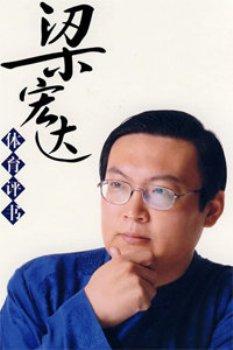 老梁说奥运2012