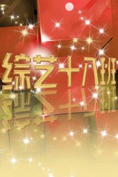 综艺十八班2012