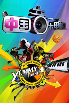 中国音乐电视2014
