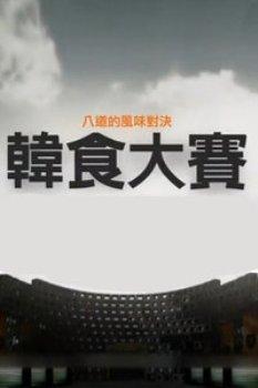 韩食大赛2014