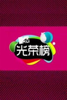 光荣榜2014