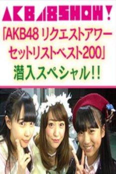 AKB48SHOW!2014