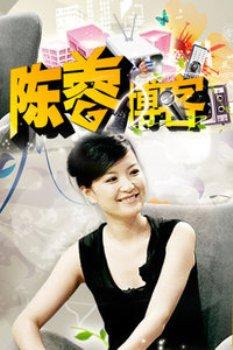陳蓉博客2014 海報