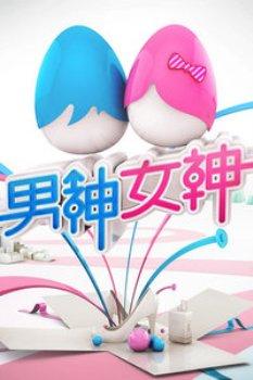 男神女神-女神候补队2014