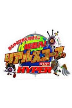 超潜入!Real Scope Hyper(2014)