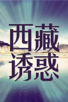 西藏诱惑2014