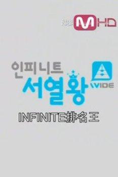 InfiniteTV2014