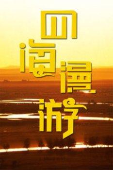 四海漫游2014