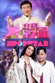 中國星力量2013