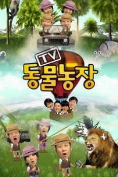 TV动物农场2013