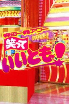 笑一笑増刊号2013