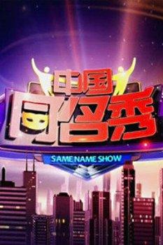 中国同名秀2013