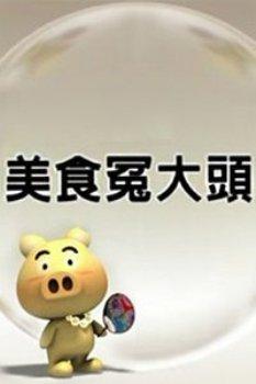美食冤大頭2013