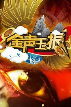 金聲玉振2013