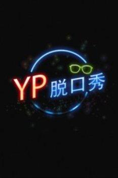 【牛人】YP脱口秀2013 海报