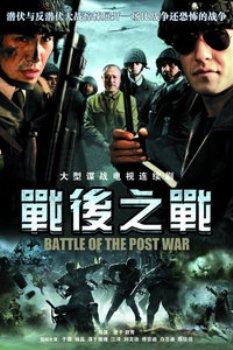 战后之战 海报