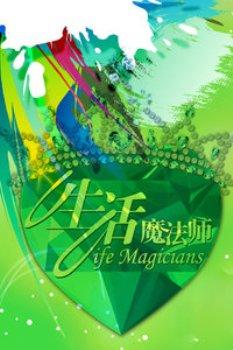生活魔法师2014