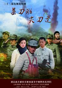 菜刀班尖刀連(國語) 海報