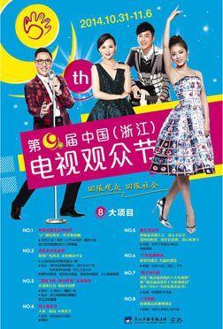 第九届浙江电视观众节 海报