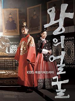 王的面孔 海報