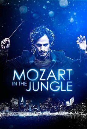 丛林中的莫扎特第一季