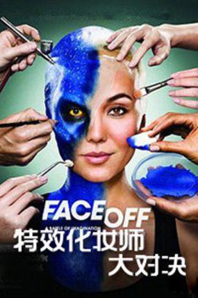 特效化妆师大对决第八季