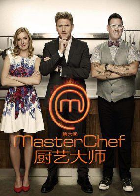 厨艺大师第六季
