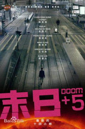 末日+5(粤语)