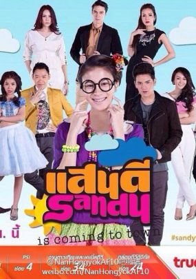 美好 Sandy The Serie
