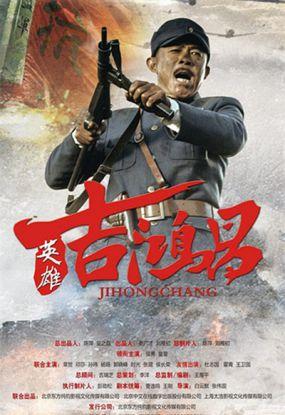 英雄吉鴻昌