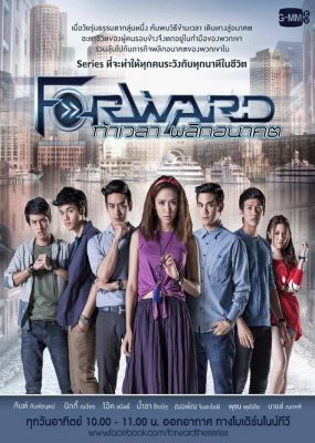 Forward The Series 海报