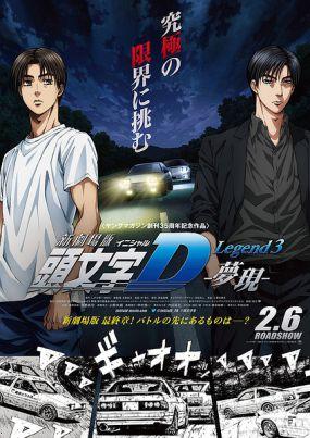 頭文字D新劇場版:夢現