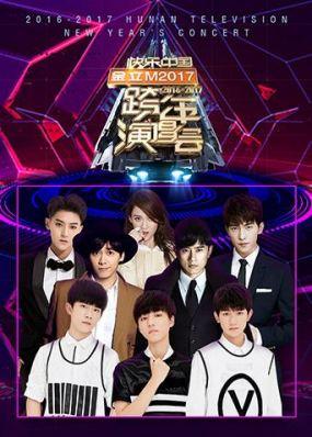 2017湖南卫视跨年晚会