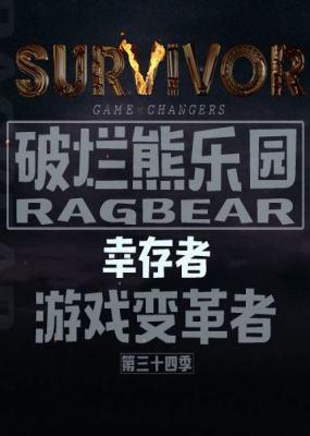 幸存者:游戏变革者第三十四季