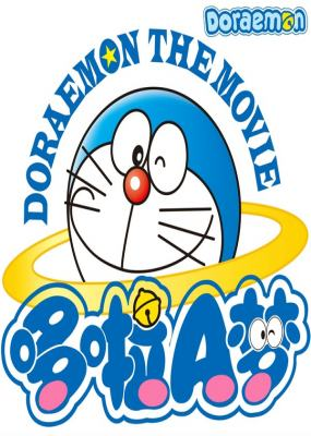 哆啦A夢新番