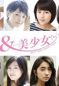 美少女~NEXT GIRL meets Tokyo