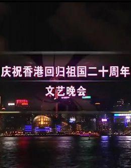 香港回归祖国二十周年文艺晚会