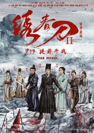 绣春刀2:修罗战场 海报