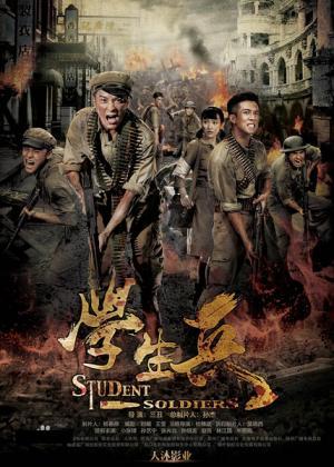 学生兵 海报